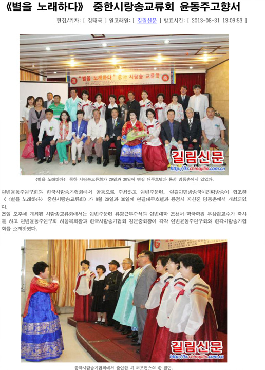 《별을 노래하다》 중한시랑송교류회 윤동주고향서-1.jpg