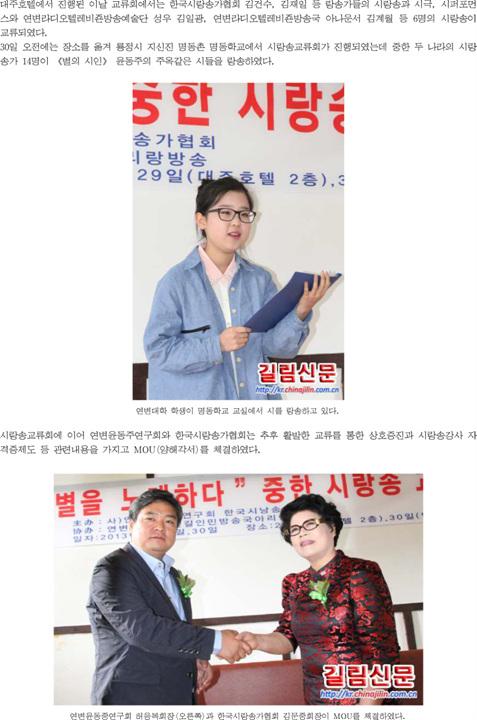 《별을 노래하다》 중한시랑송교류회 윤동주고향서-2.jpg