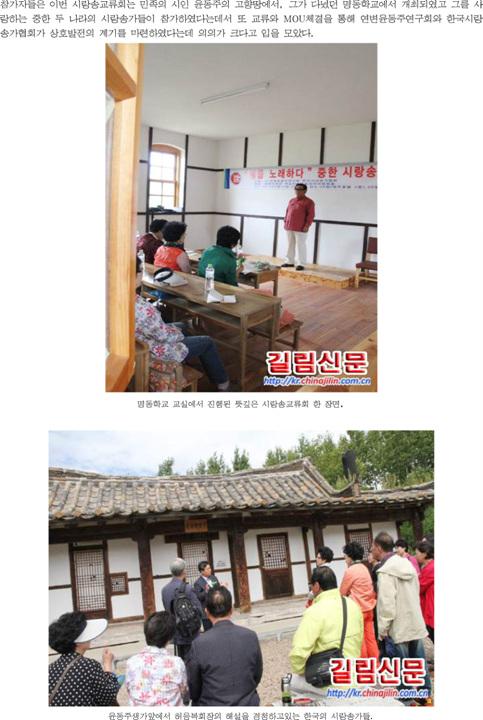 《별을 노래하다》 중한시랑송교류회 윤동주고향서-3.jpg