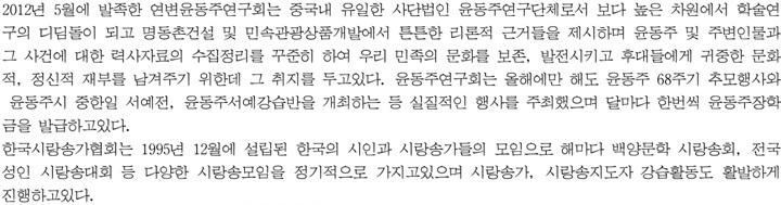 《별을 노래하다》 중한시랑송교류회 윤동주고향서-4.jpg
